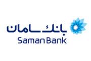 بانک سامان مسئول انتقال وجه مالی شد
