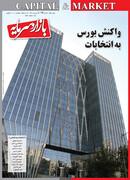 شماره جدید ماهنامه بازار و سرمایه منتشر شد