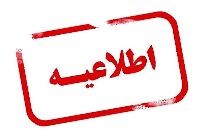 نحوه حراج اوراق مالی اسلامی دولت