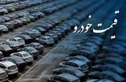 قیمتگذاری خودرو طبق فرمول