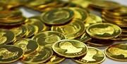 قیمت انواع سکه و طلا در ۹۹/۱۱/۲۰
