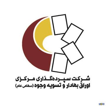 ۶ هشدار بورسی شرکت سپردهگذاری مرکزی به مردم