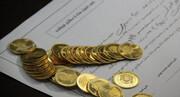 قیمت طلا و سکه امروز ۲۱ تیر ۱۴۰۰