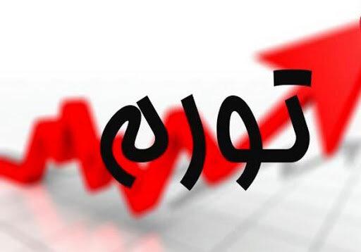 تورم دهک ها اسفند۹۹/ تورم سال ۹۹ مشخص شد