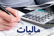 جزئیات درآمد ۱۲۱ هزار میلیارد تومانی مالیات