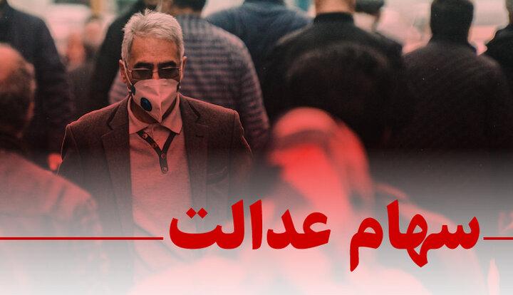 ارزش روز سهام عدالت ، امروز ۳ خرداد ۱۴۰۰