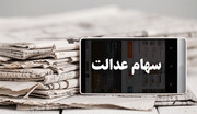 ارزش روز سهام عدالت، سوم مهرماه ۱۴۰۰