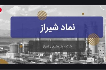 نخستین محدوده حمایتی «شیراز»