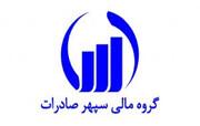 «وصادرات» درخصوص اوراق تبعی افشا داد