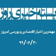 مهمترین اخبار اقتصادی بورسی امروز (۹۹/۶/۳۰)