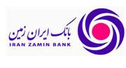 داراییهای بانک ایران زمین بیشتر شد