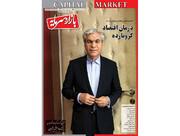 شماره 113ماهنامه بازار و سرمایه منتشر شد