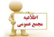 مجمع هفت شرکت بورسی برگزار می شود