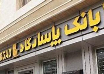 افزایش سرمایه ۳۰ درصدی تسعیر ارز سال ۹۷ بانک پاسارگاد