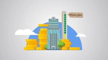 تایید و ثبت افزایش سرمایه چهار شرکت