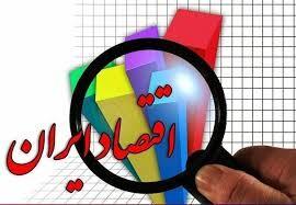 حجم کلی اقتصاد ایران تنها ۲۰۰ میلیارد دلار است