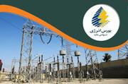 نگاهی به عرضه امروز برق در بورس انرژی