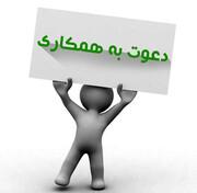استخدام معاملهگر بورس کالا