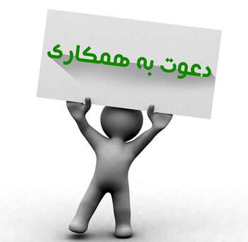 استخدام «کارشناس تامین مالی»