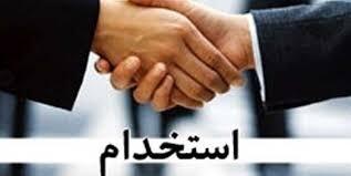 استخدام «پذیرش و معامله گر اوراق بهادار»