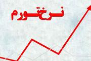 نرخ رسمی تورم در سال گذشته