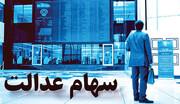 ارزش سبد سهام عدالت در ۱۳ بهمن ماه