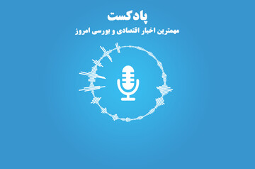 مهمترین اخبار اقتصادی و بورسی امروز ۱۶ اسفند ۹۹