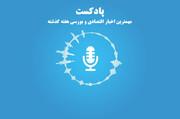 مهمترین اخبار اقتصادی و بورسی هفته پایانی دی ماه ۹۹