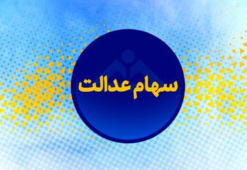 ارزش روز سهام عدالت ، امروز ۱۳ خرداد ۱۴۰۰