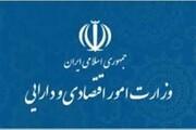 وزارت اقتصاد اوراق مالی اسلامی منتشر می کند