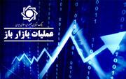 گزارش عملیات بازار باز توسط بانک مرکزی