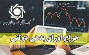 نتیجه حراج اوراق بدهی دولتی ۲۱ بهمنماه اعلام شد