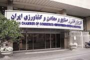اصلاح قانون اتاق بازرگانی ایران