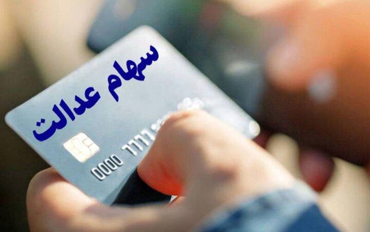 بانکهایی که کارت اعتباری سهام عدالت صادر میکنند