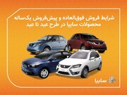 آغاز فروش فوق العاده ۷ خودرو سایپا؛ به مدت سه روز