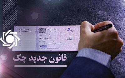نقل و انتقال چکهای جدید در سامانه صیاد اجباری شد