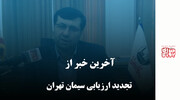 آخرین خبر از تجدید ارزیابی سیمان تهران