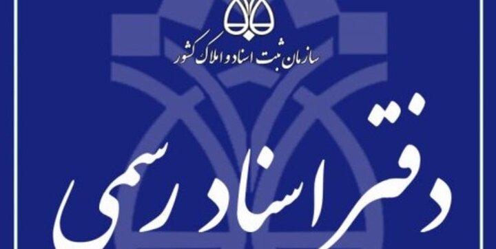 سازمان ثبت اسناد محکوم شد+سند