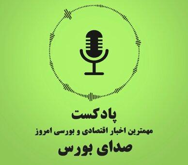 مهمترین اخبار اقتصادی و بورسی امروز 16 فروردین 1400