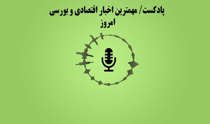 مهمترین اخبار اقتصادی و بورسی امروز سوم خرداد 1400