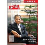 شماره 118 ماهنامه بازار و سرمایه منتشر شد
