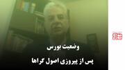 وضعیت بورس پس از پیروزی اصولگراها