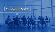 آموزش گام به گام بورس اوراق بهادار (قسمت ۱۱۶) / مجمع شرکت سهامی چیست؟