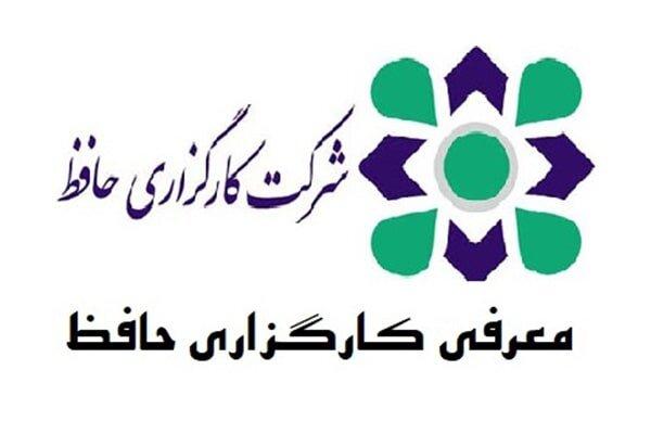 """معرفی """" کارگزاری حافظ """" + لیست شعب"""