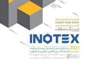 اینوتکس ۲۰۲۱ از فردا آغاز به کار خواهد کرد