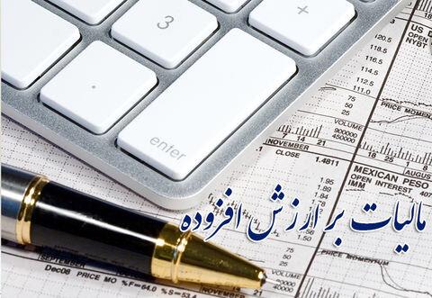 اصلاح لایحه مالیات بر ارزش افزوده