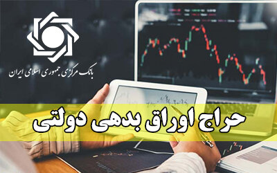 اعلام نتیجه دومین حراج اوراق مالی اسلامی دولتی
