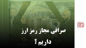 صرافی مجاز رمزارز در ایران وجود دارد؟