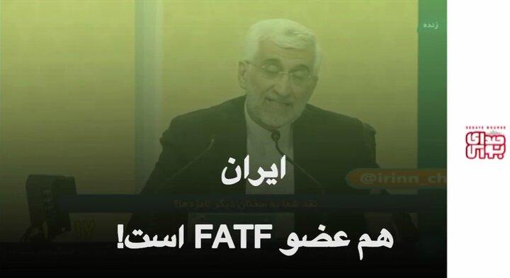 ایران هم عضو FATF است!