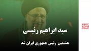 سید ابراهیم رئیسی هشتمین  رئیس جمهوری ایران شد